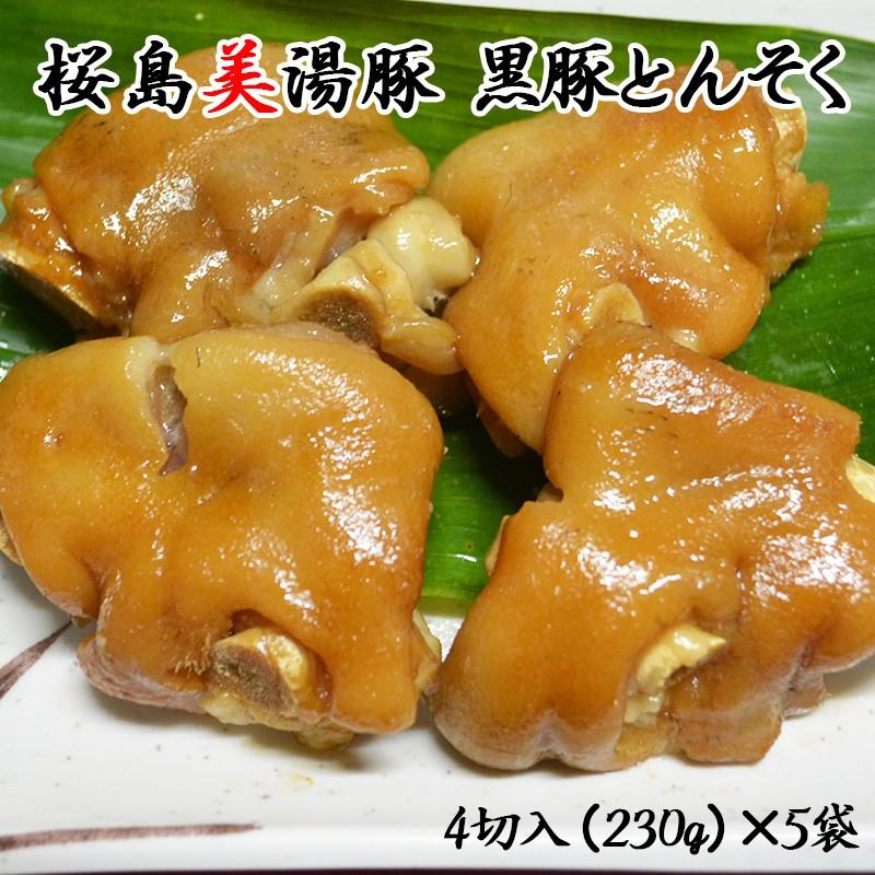 鹿児島黒豚とんそく(桜島美湯豚)4切入(230g)×5袋