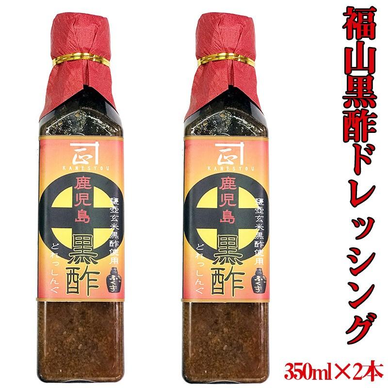W-3002/福山黒酢(アマン)ドレッシング420g×2本