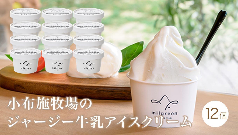 自社産の新鮮なジャージー牛乳で作る濃厚な味わいのアイスクリーム