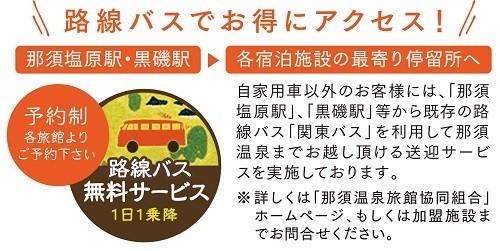 那須温泉旅館協同組合のホームページはこちら