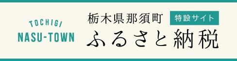 栃木県那須町ふるさと納税特設サイトはこちら