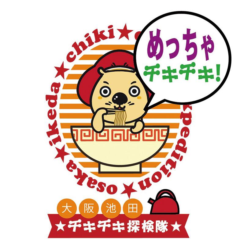 チキンラーメン創作料理のまち!?