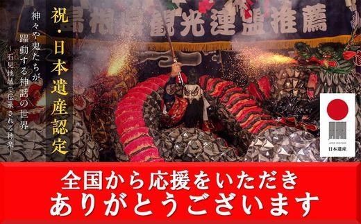 令和元年5月に日本遺産に認定されました。
