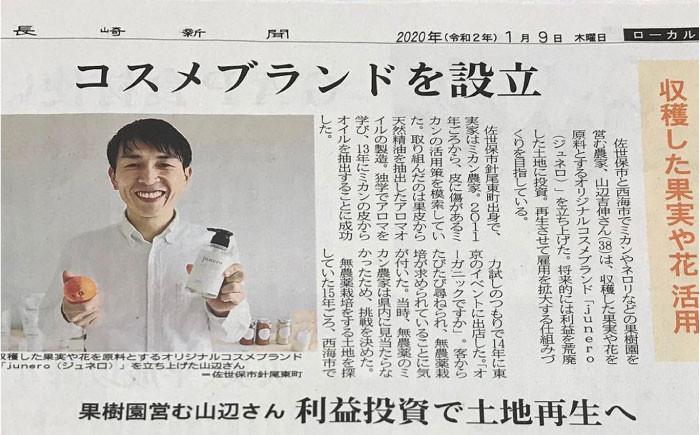 長崎新聞様にも掲載してもらいました