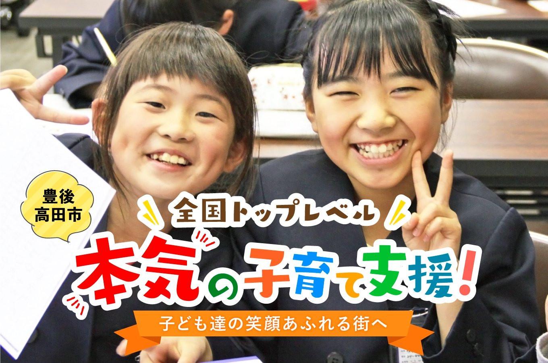 特集:全国トップレベルの子育て支援を「本気」で目指しています!