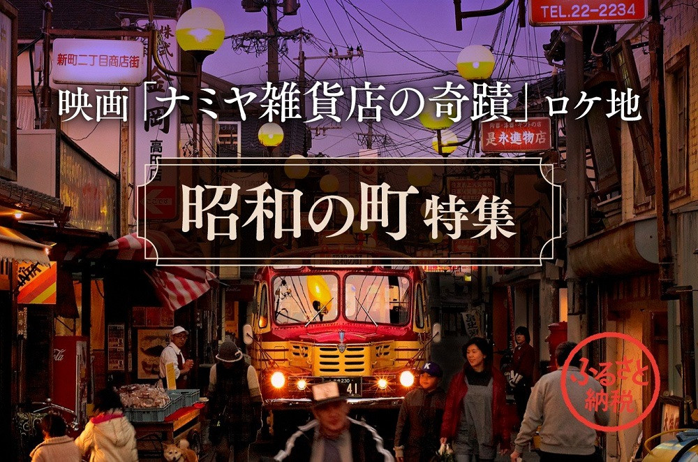 ふるさとチョイス 昭和の町特集はこちらをクリック