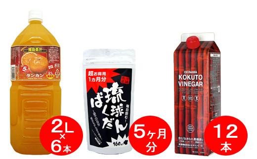 琉球ばくだん(5ヶ月分)&黒糖酢12本&南島果汁タンカン6本