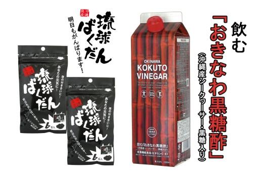 宴会シーズンにおすすめ!琉球ばくだん5粒入×6袋&黒糖酢