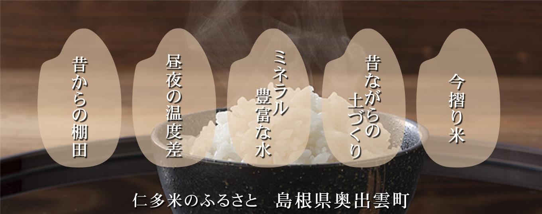 仁多米が美味しい5つの理由