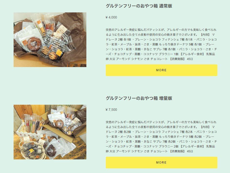 ケーキ屋shimizuのお菓子はこちらからも通販できます