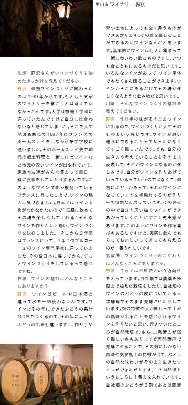 「甲州らいふ」vol.5より