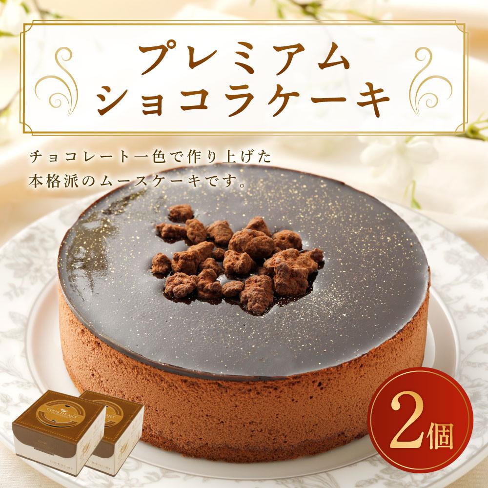ケーキ チョコレート ムース
