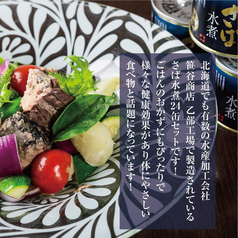 北海道産!!『プレミアム』な鯖を使用した釧之助のさば水煮缶