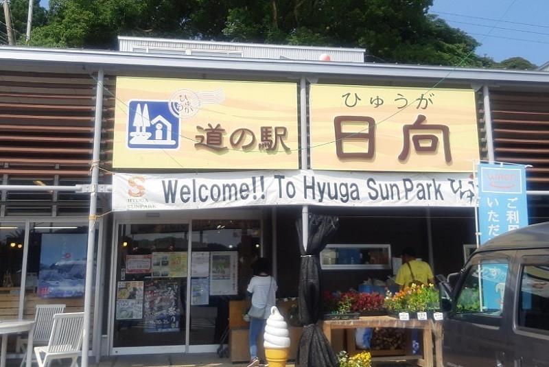 道の駅「日向」物産館