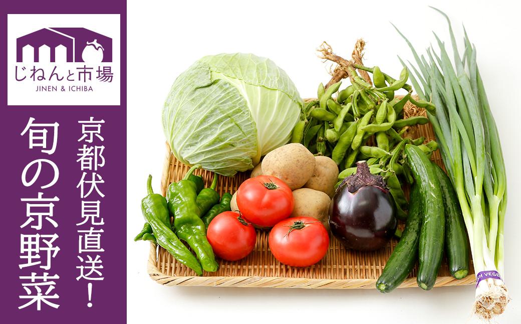 旬の京野菜6~9品目程度
