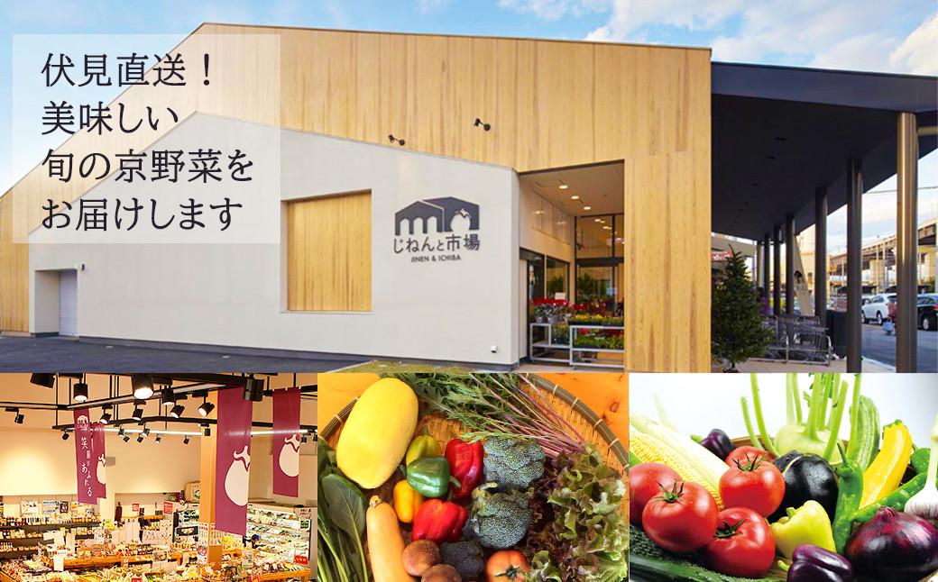 京都市内最大級の農産物直売所