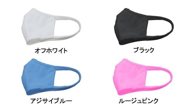 マスクは4色からお選びいただけます。