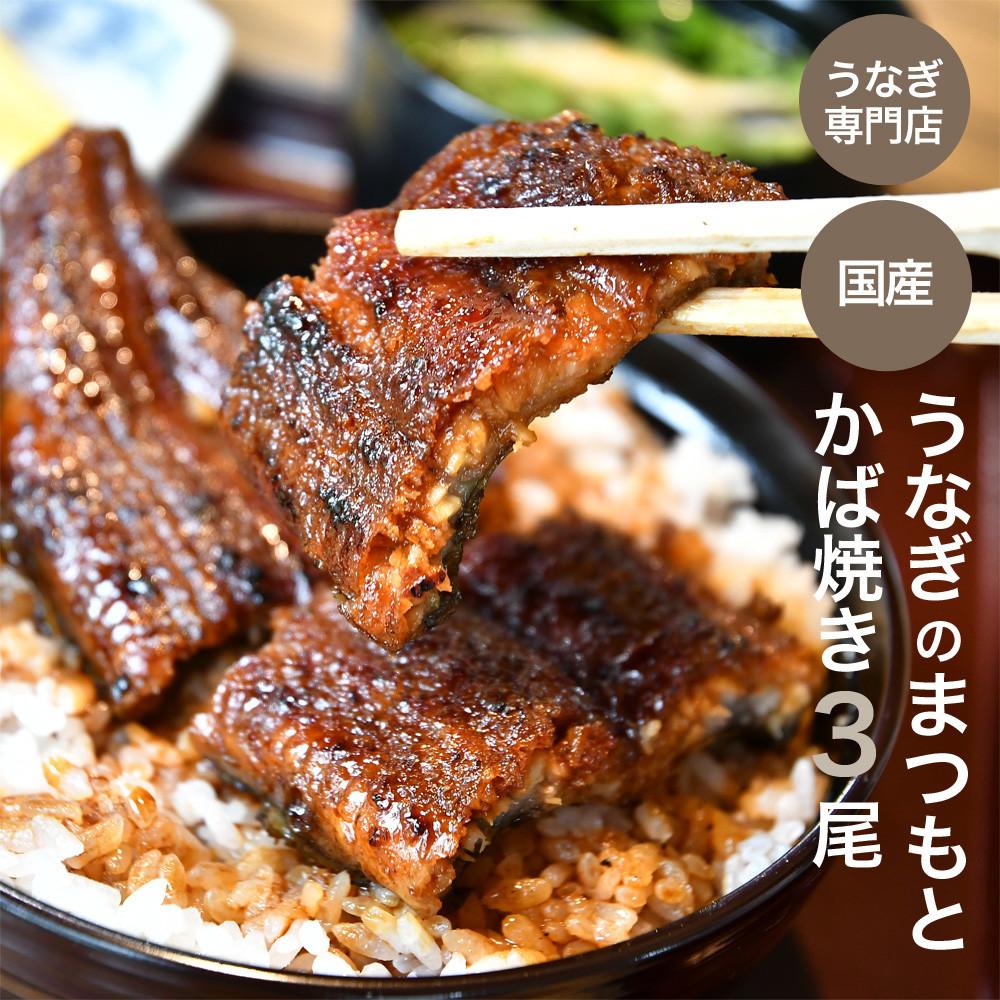 三重県明和町うなぎ専門店 うなぎのまつもとの鰻の蒲焼き。