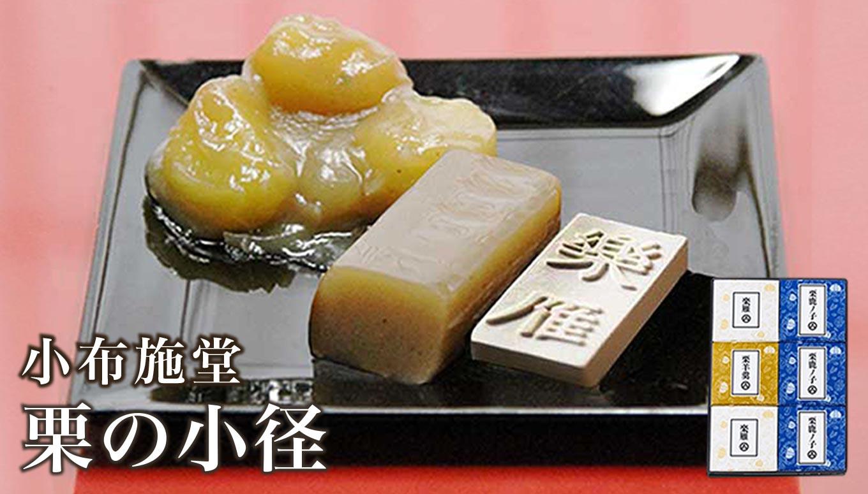 伝統の栗菓子お試しセット