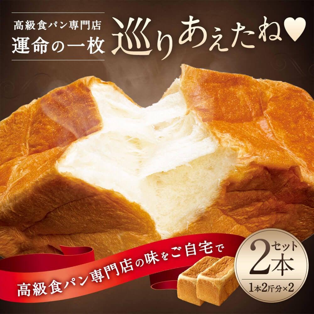 食パン 岐阜 高級