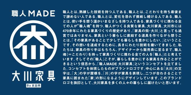ホームページ 大川 市