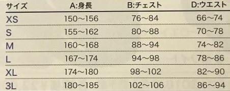 グリフィン半袖ジャージサイズ表