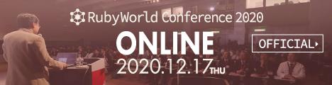 RubyWorld Conference 2020公式サイトはこちら