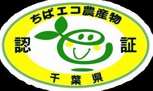 千葉エコ農産物について