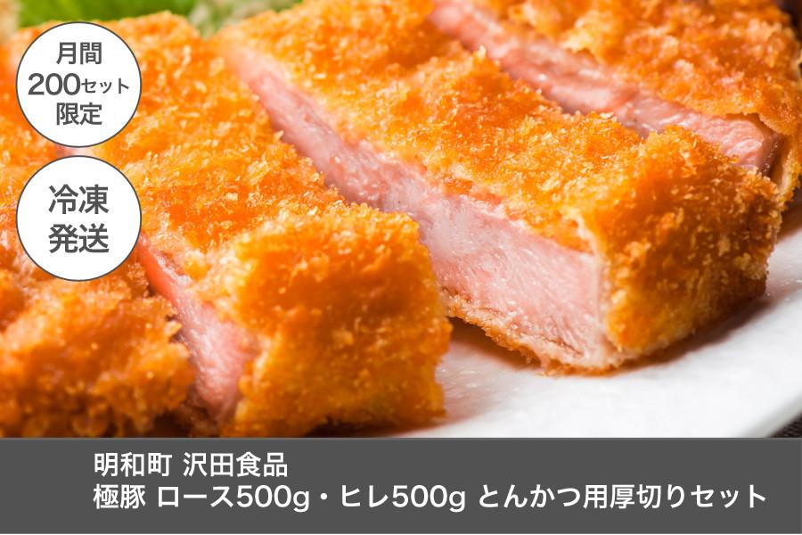 明和町・沢田食品 極豚とんかつ用厚切りセット