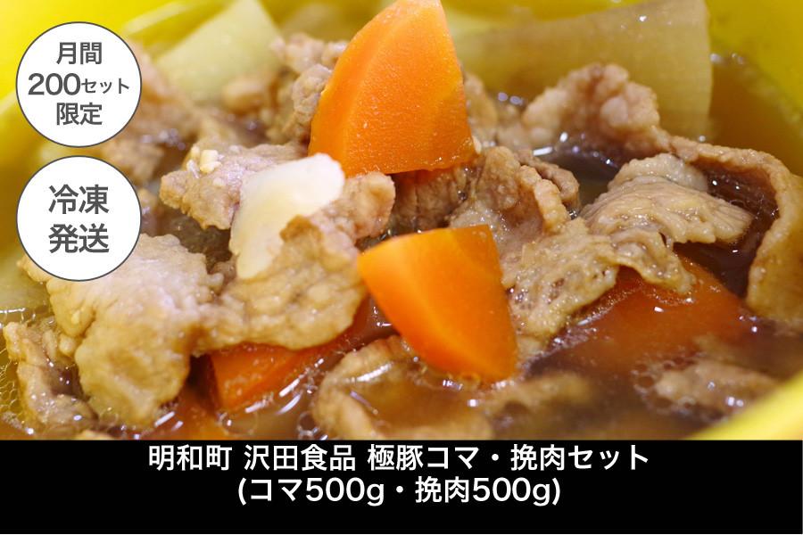 明和町・沢田食品 極豚コマ・挽肉のセット