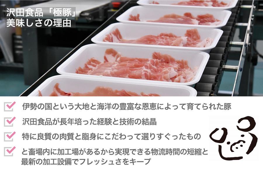沢田食品「極豚」美味しさの理由