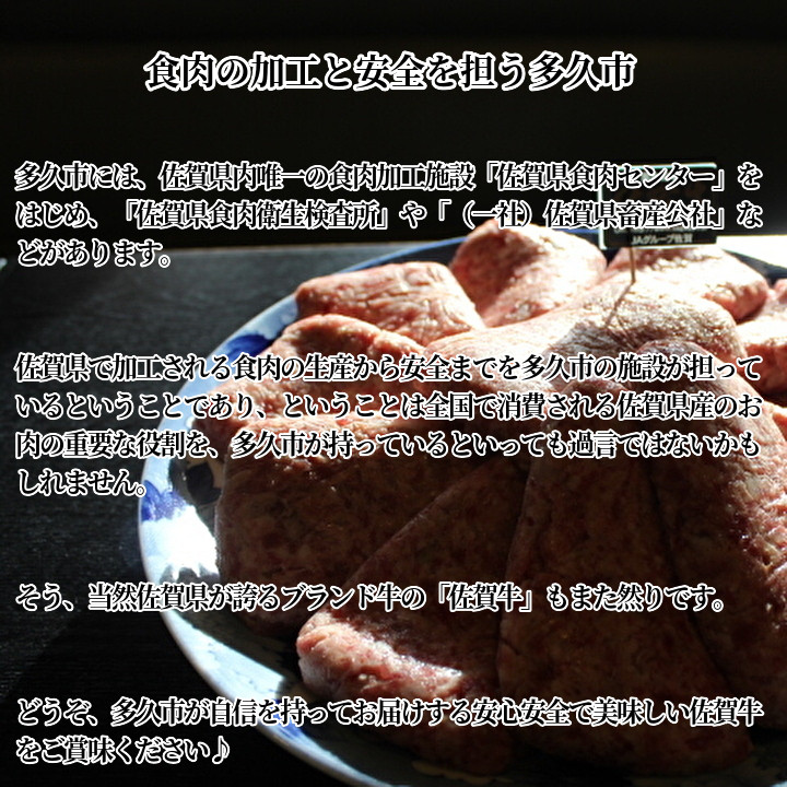 食肉の加工と安全を担う多久市
