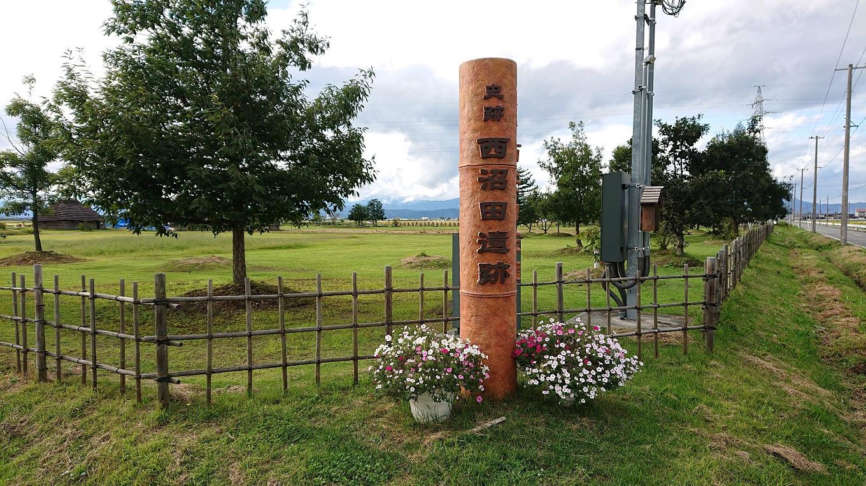 稲作が行われていた跡が多数発見された国指定の西沼田遺跡