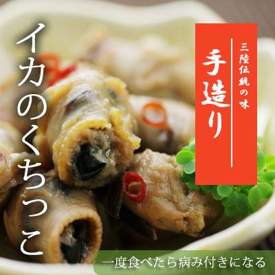イカのくちっこ煮(300g)×1