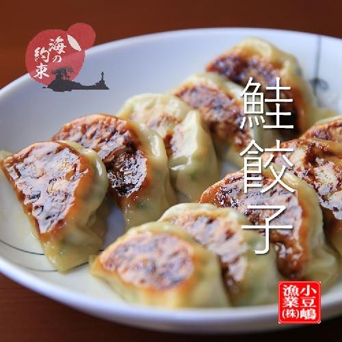 鮭ぎょうざ(10ヶ入)×1