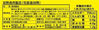 プロフィットささみプロテインバー【レモン味】