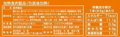 プロフィットささみプロテインバー【コンソメ】