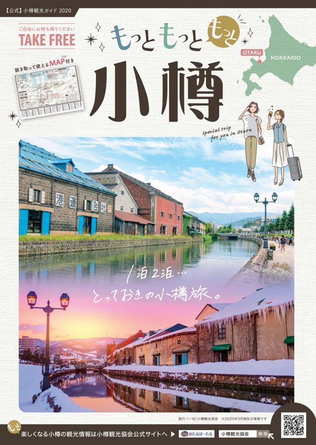 小樽観光ガイド「もっともっともっと小樽」