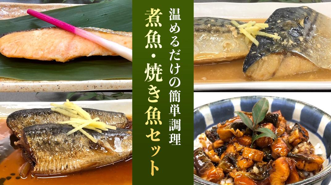 風 焼き魚 モンド