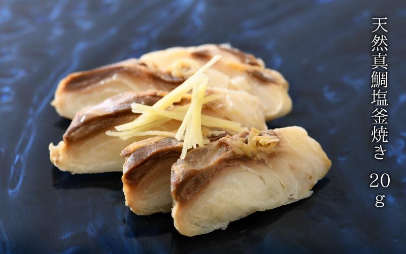 天然真鯛塩釜焼き