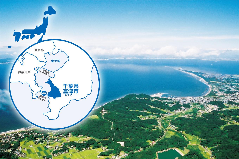 千葉県富津市は、東京や神奈川からのアクセスが良好!