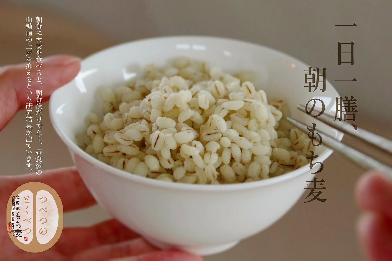 津別町産「もち麦」で、元気に楽しく健康に。