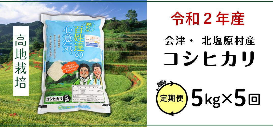 【定期】会津・北塩原村産コシヒカリ25kg(5kg×5回お届け)