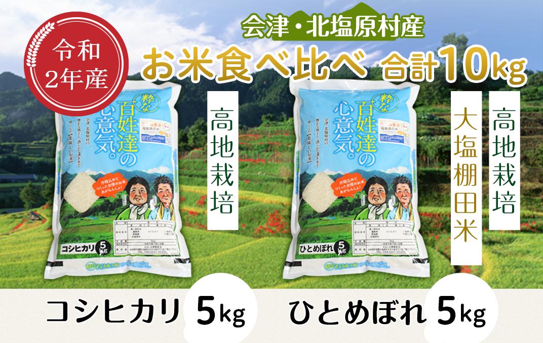 【食べ比べ】会津・北塩原村産コシヒカリ5kg+ひとめぼれ5kg