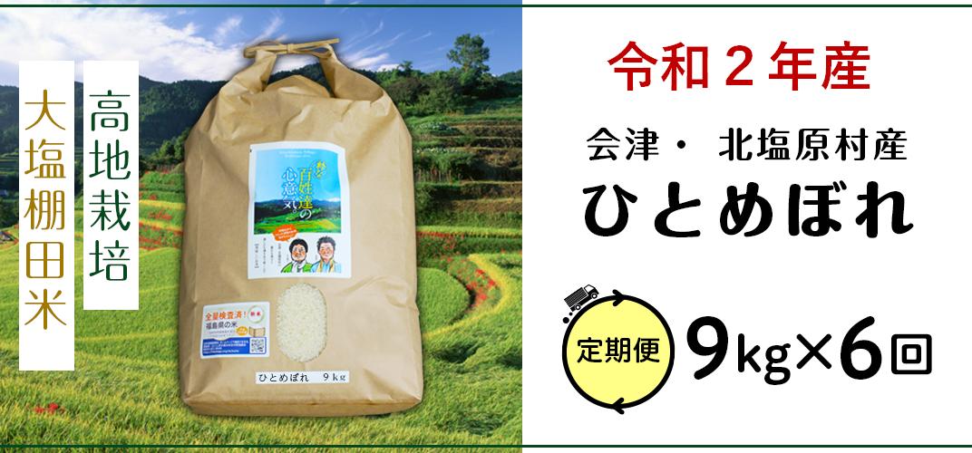 【定期】会津・北塩原村産ひとめぼれ54kg(9kg×6回お届け)