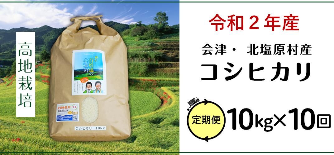 【定期】会津北塩原村産コシヒカリ100kg(10kg×10回お届け)