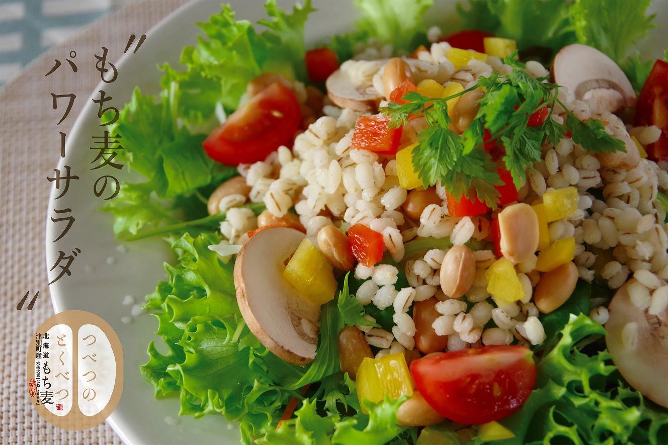 ボリューム満点! プチプチとした食感がおいしいもち麦サラダ