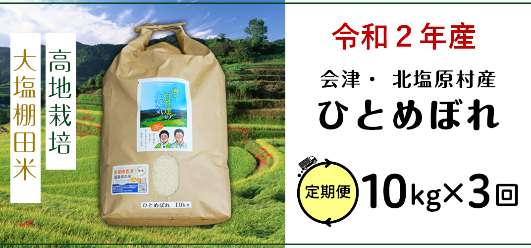 【定期】会津・北塩原村産ひとめぼれ30kg(10kg×3回お届け)