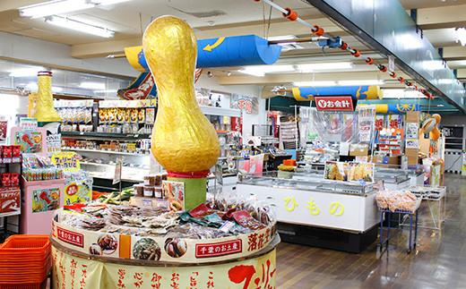 おみやげセンター 食彩市場(金谷フェリーサービスセンター内)