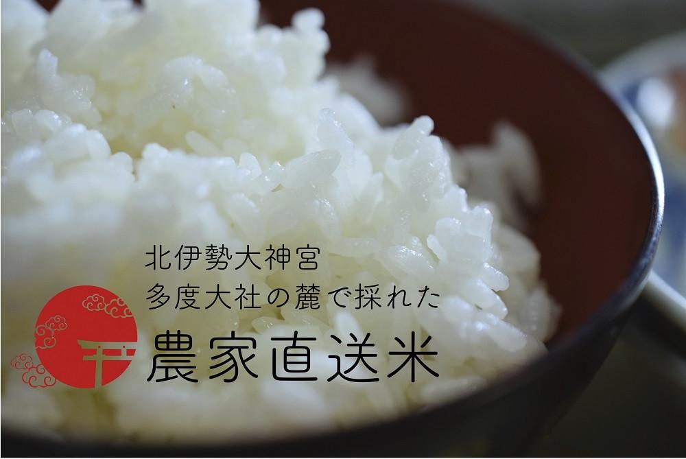 多度山と木曽三川に囲まれ自然豊かな地域で育てられた美味しいお米